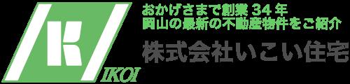 株式会社いこい住宅・岡山の不動産物件情報